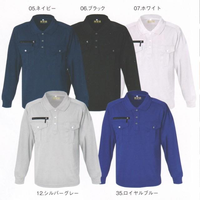 【7880】ダブルポケット長袖ポロシャツ  吸汗速...