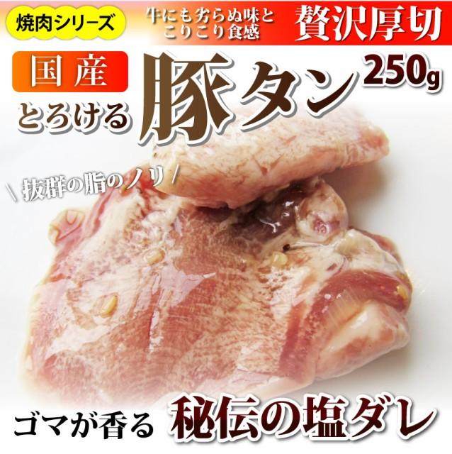 【冷凍】国産 厚切り豚タン塩ダレ漬け 250g 焼肉...