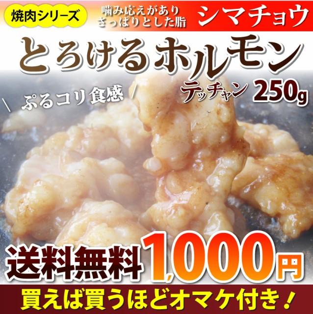 【送料無料・冷凍】タレ漬け牛ホルモン(テッチャ...