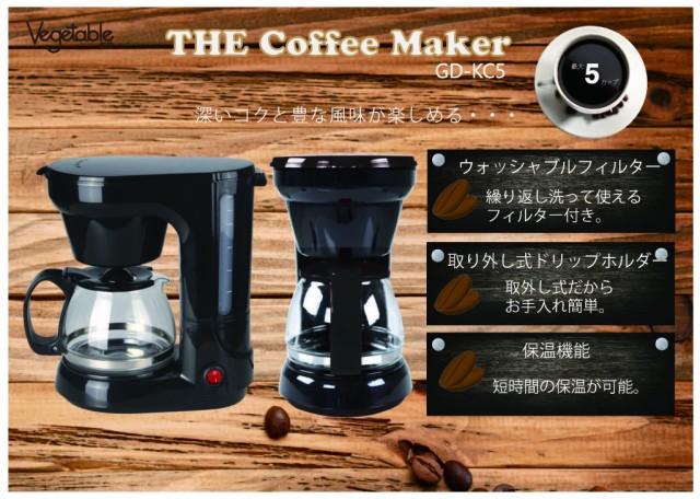 【送料無料】Vegetable コーヒーメーカー (5カッ...