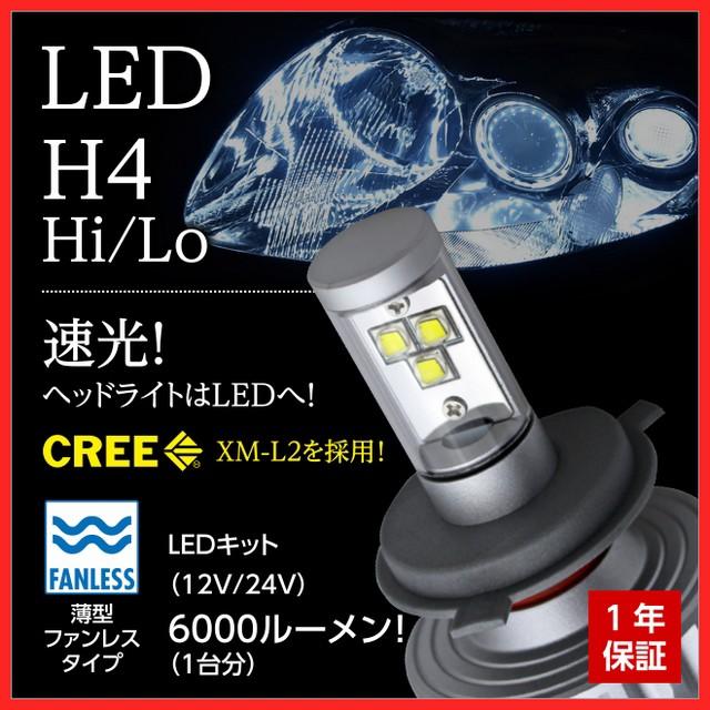 送料無料 LEDヘッドライト H4 Hi/Lo LEDキット 60...