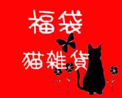 猫雑貨福袋¥6000相当を