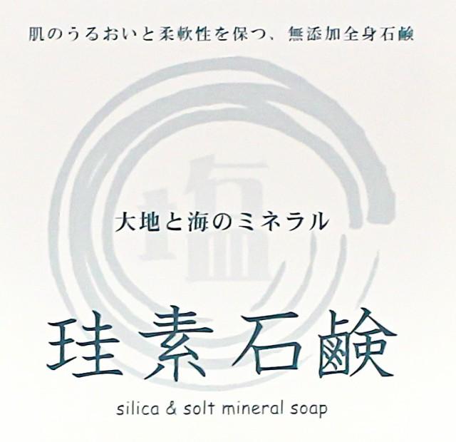 大地と海のミネラル石鹸 珪素石鹸 80g【リンク...