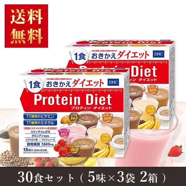 【送料無料】DHC プロティンダイエット50g×15...