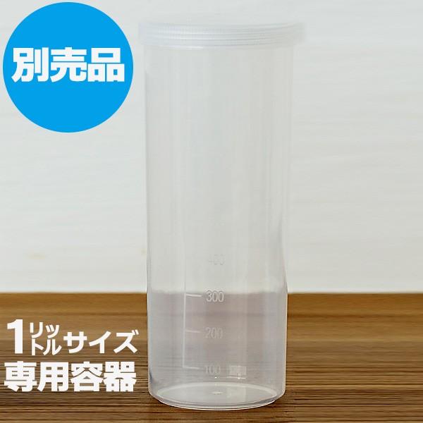 【別売り品】YGT-4 ヨーグルトメーカー専用容器 1...
