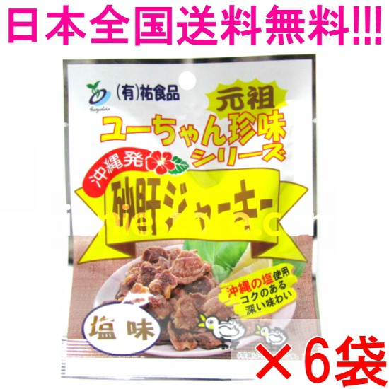 砂肝ジャーキー(塩味)×6袋