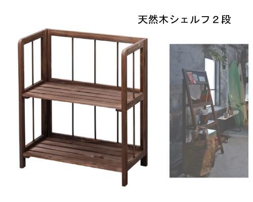 フォールディングシェルフ2L 木製品 天然木 本...