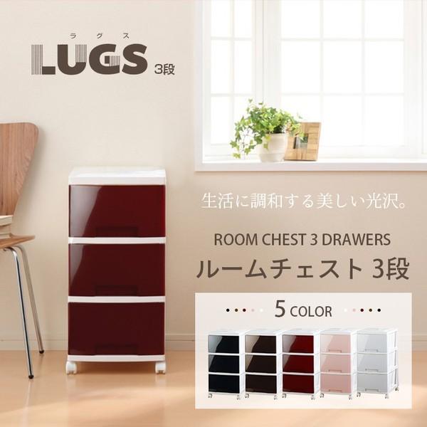 LUGS ラグス 収納チェスト3段 プラスチッ...