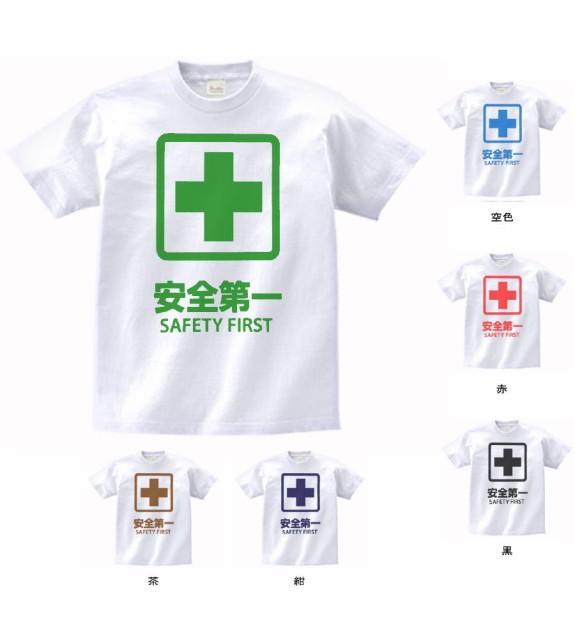 おもしろ Tシャツ 安全第一 SAFETY FIRST 白...