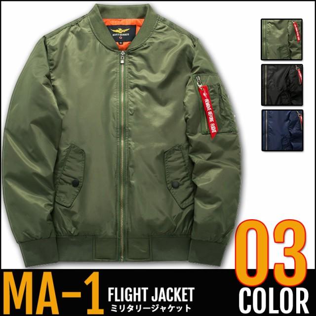 2017年秋冬新作MA-1 メンズ ジャケット 中棉 ミ...