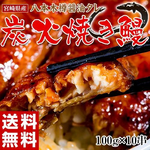 ≪送料無料≫宮崎県産炭火焼き鰻 八本木樽醤油タ...