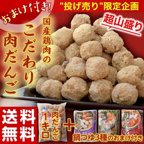 ≪送料無料≫肉だんご1キロ 鍋つゆ3種のおまけ付...