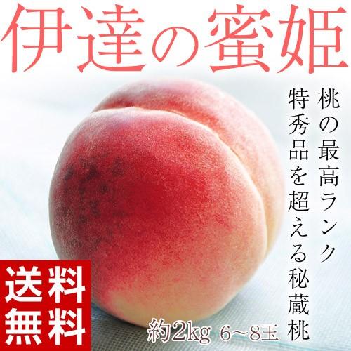 《送料無料》伊達の桃「蜜姫(みつひめ)」 6〜8玉 ...