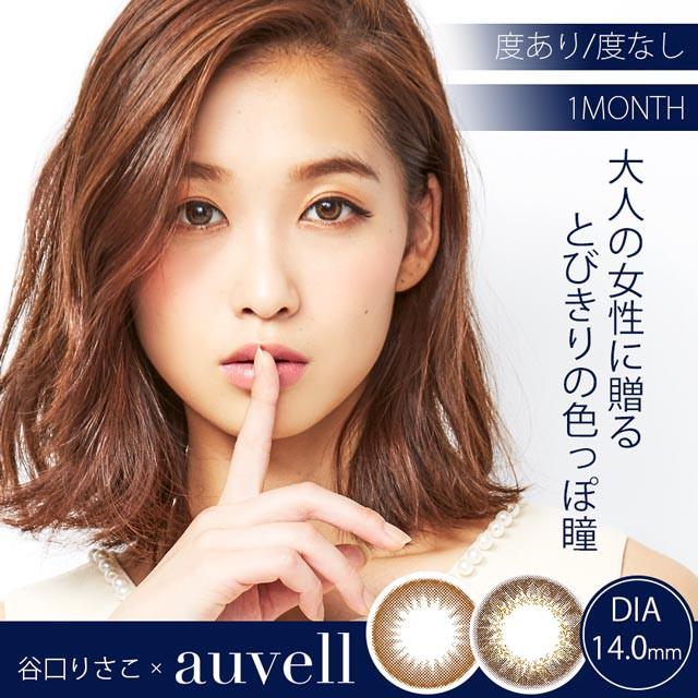 カラコン auvell 大人×色っぽ瞳 / オーヴェル 度...
