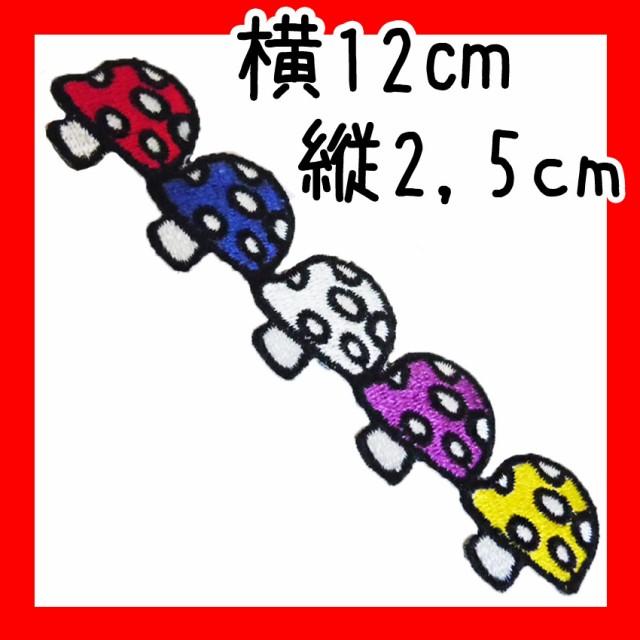 送料無料 ワッペン レインボー5連続キノコ きのこ...