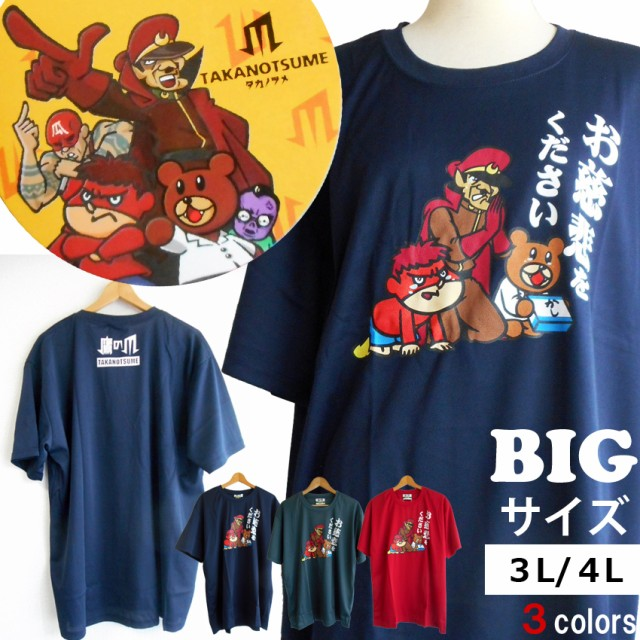 Tシャツ 個性的 大きいサイズ 3L 4L 秘密結社 鷹...