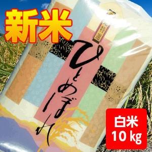 【送料無料】29年産山形県産ひとめぼれ白米10kg【...
