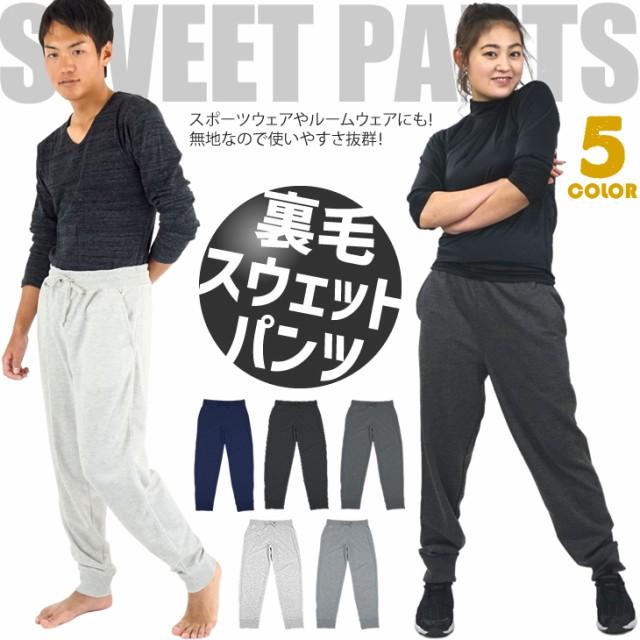 スウェット パンツ スラブ地 無地 裾リブ 5色 (S/...