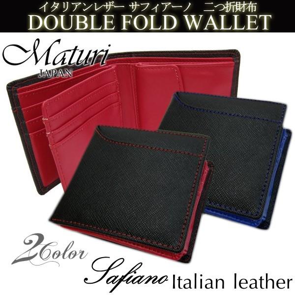 イタリアンレザー サフィアーノ Maturi マトゥー...