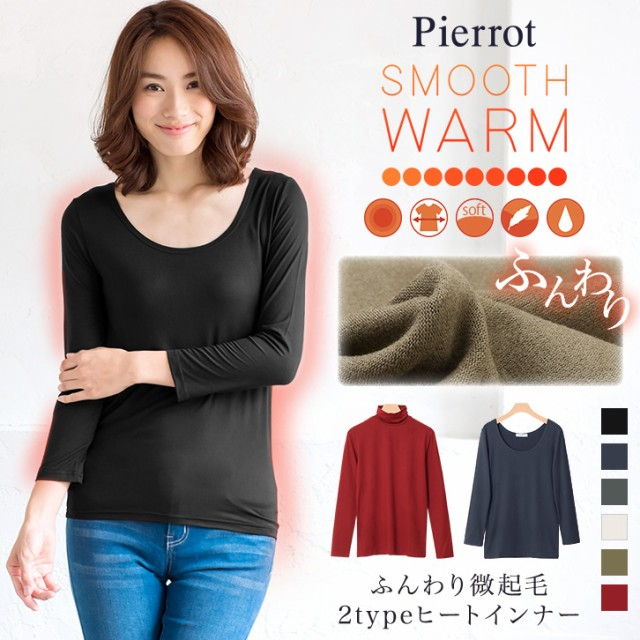 Pierrot(ピエロ)★★★[SMOOTH WARM]Uネックor...