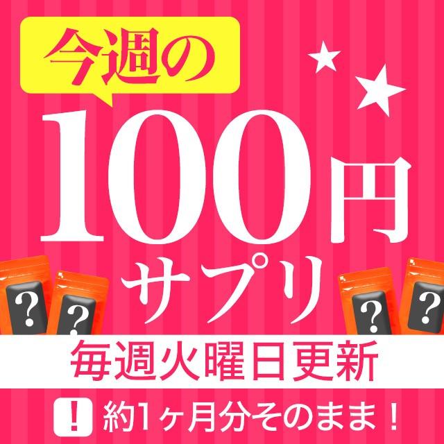 ◆第583弾◆今週の100円 セサミンカプセル(約1ヶ...