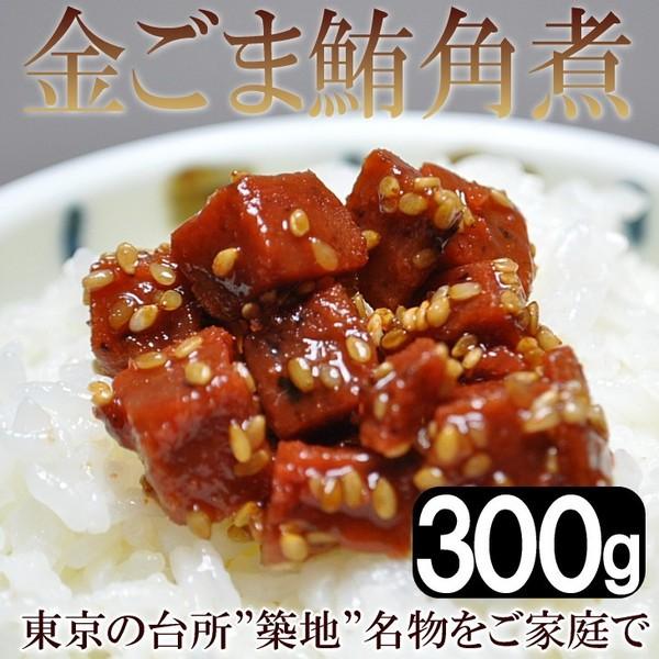 【全国送料無料】金ごま [まぐろ 角煮] 150g...