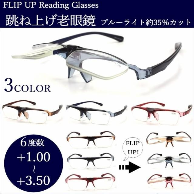 【跳ね上げ式老眼鏡 おしゃれ 男性 女性 メンズ ...