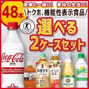 【送料無料】【安心のコカ・コーラ社直送】コカ・...