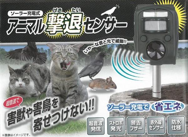 送料無料 ソーラー充電式アニマル撃退センサー 電...