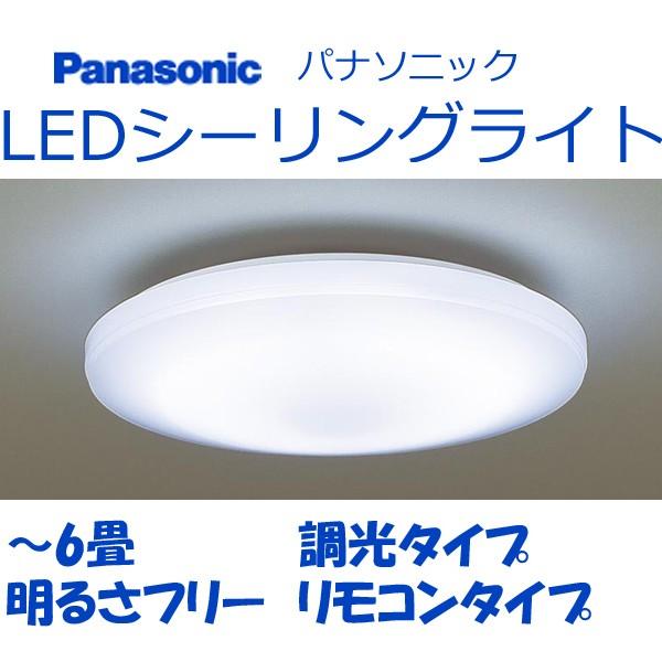 送料無料 Panasonic/パナソニック LEDシーリング...