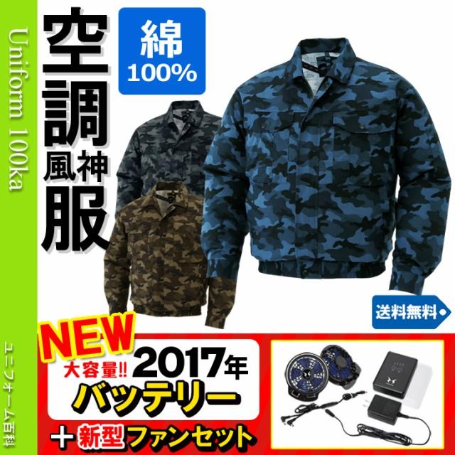 空調服 迷彩 カモフラ (2017年新型ファン+バッ...