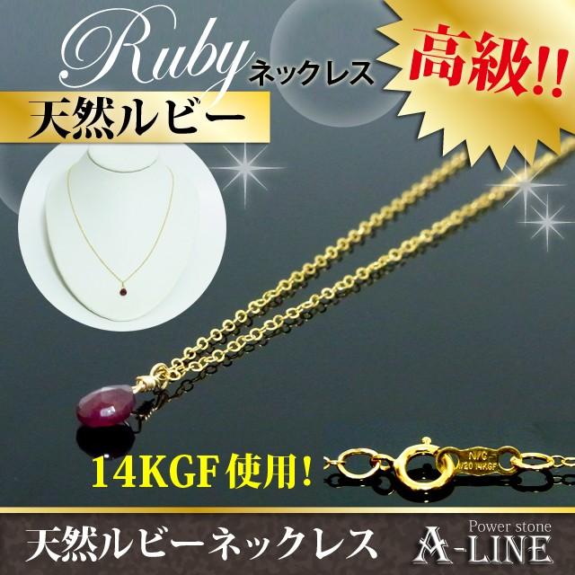 ネックレス 天然ルビー 14KGF平あずきチェーン45c...