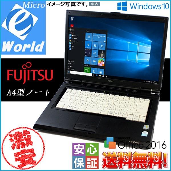 特価品 送料無料 Windows10 中古A4ノート 富士通 ...
