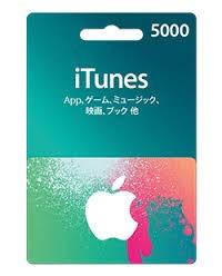 iTunesギフトカード(iTunes Card) 5000円券 郵送/eメール発送に対応!ポイント払いも可