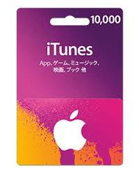 iTunesギフトカード(iTunes Card) 10000円券 郵送/eメール発送に対応!ポイント払いも可