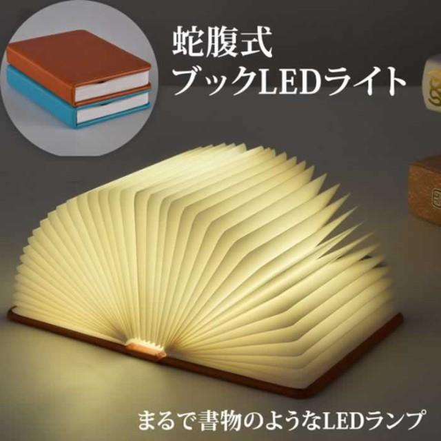 送料無料 LEDライト 充電式 ポップアップ 蛇腹式 ブックライト 5色 デスクライト ブック型ライト 折畳み ledライト ナイトライト