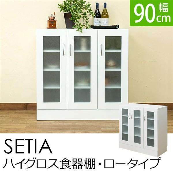 SETIA バイグロス食器棚・ロータイプ <家具 イ...