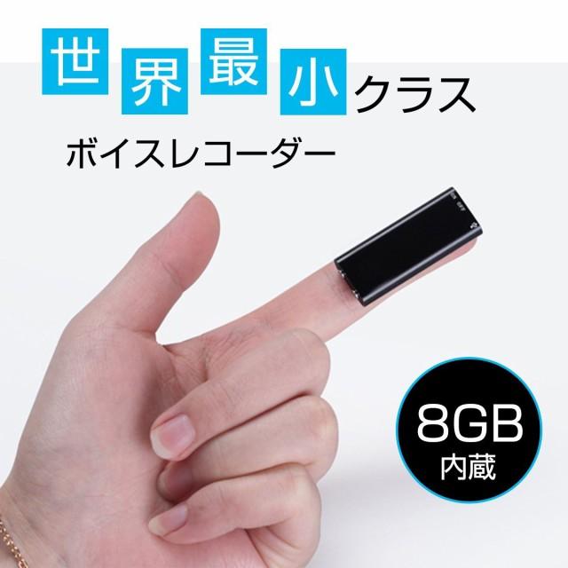 ボイスレコーダー YURI 【世界最小クラス】 小型 ...