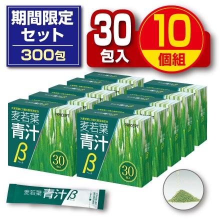 【送料無料】麦若葉青汁β 30包(10個組・300包)...