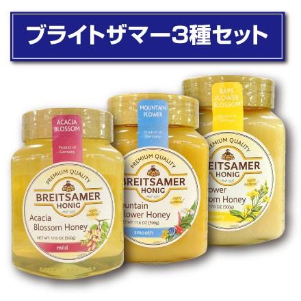 【新登場】ブライトザマー3種セット(アカシアハ...