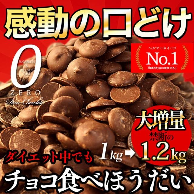 大増量1kg→1.2kg【そのまんまディアチョコレート...