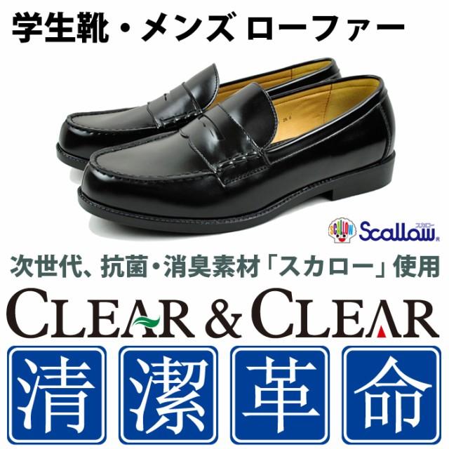 ≪期間限定送料無料≫ローファー メンズ 学生靴 ...