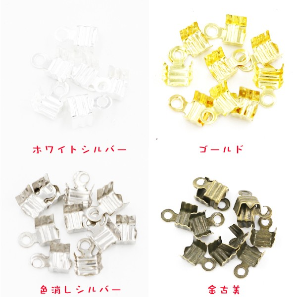 紐留め金具 4色セット 360個 カシメ エンドパ...