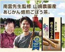 つくば山崎農園産ごぼう100% あじかん 焙煎ごぼう...