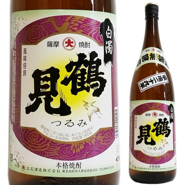 【鹿児島 大石酒造】25度 芋焼酎 白濁無濾過「鶴...
