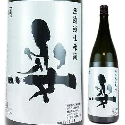 【栃木県上都賀郡の地酒】うしろ姿 無濾過生原酒1...
