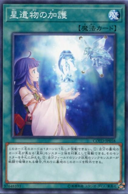 星遺物の加護 ノーマル COTD-JP058 通常魔法【...