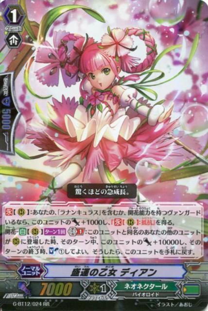 盛運の乙女 ディアン G-BT12/024  RR 【カード...