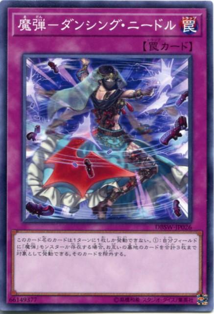 魔弾-ダンシング・ニードル ノーマル DBSW-JP02...