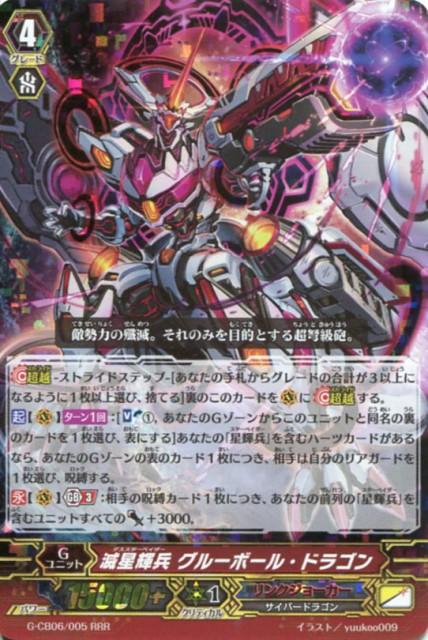 滅星輝兵 グルーボール・ドラゴン G-CB06/005  R...